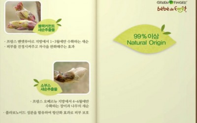 2012.02 greenfinger